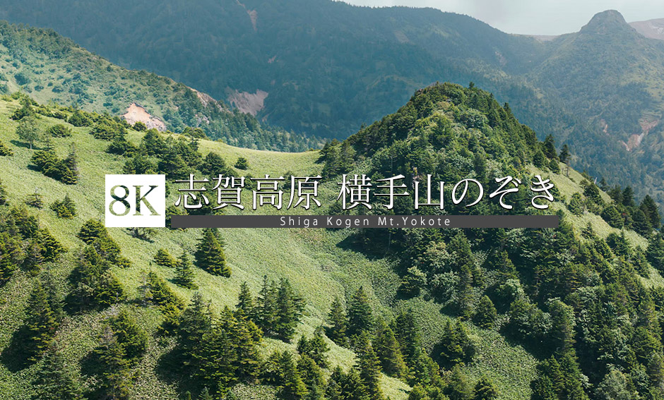 志賀高原〜横手山のぞき_8K