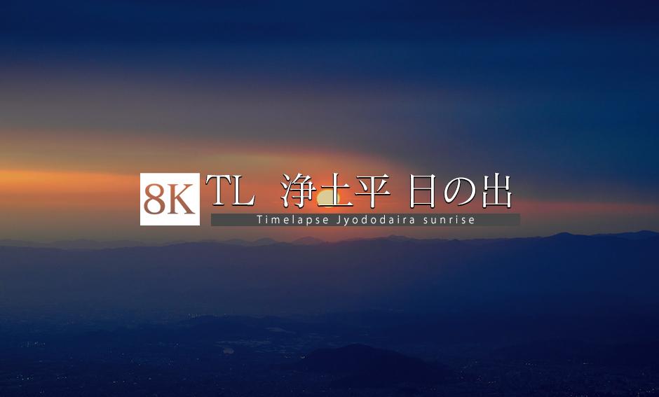 TL_浄土平〜日の出_8K