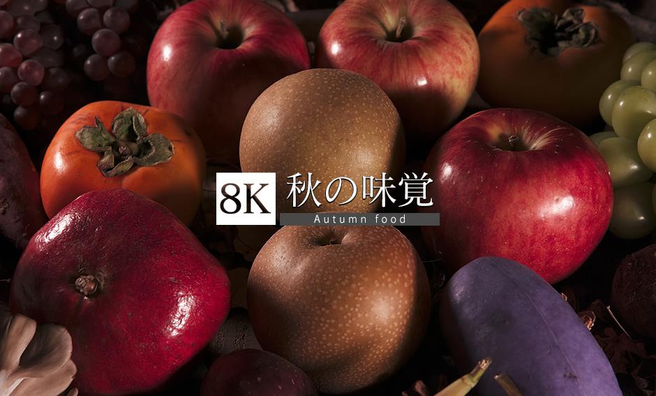 Close up 秋の味覚_8K