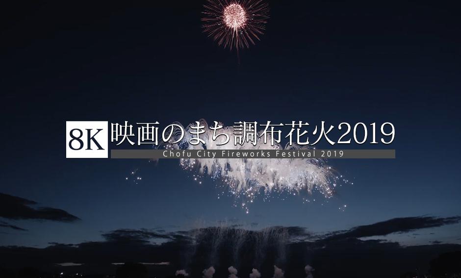 映画のまち調布花火2019_8K
