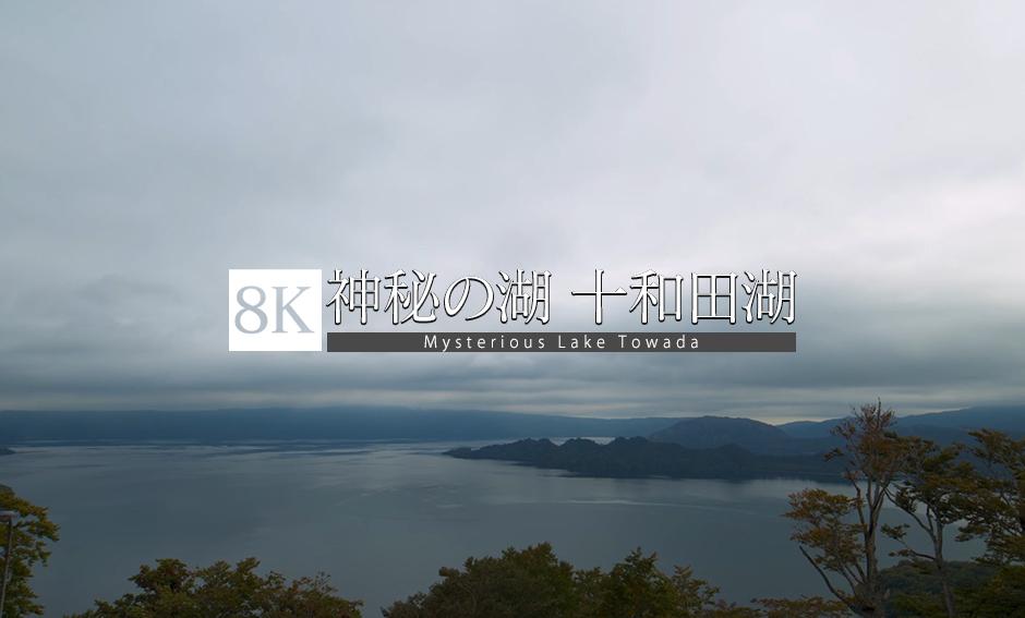 神秘の湖 十和田湖_8K