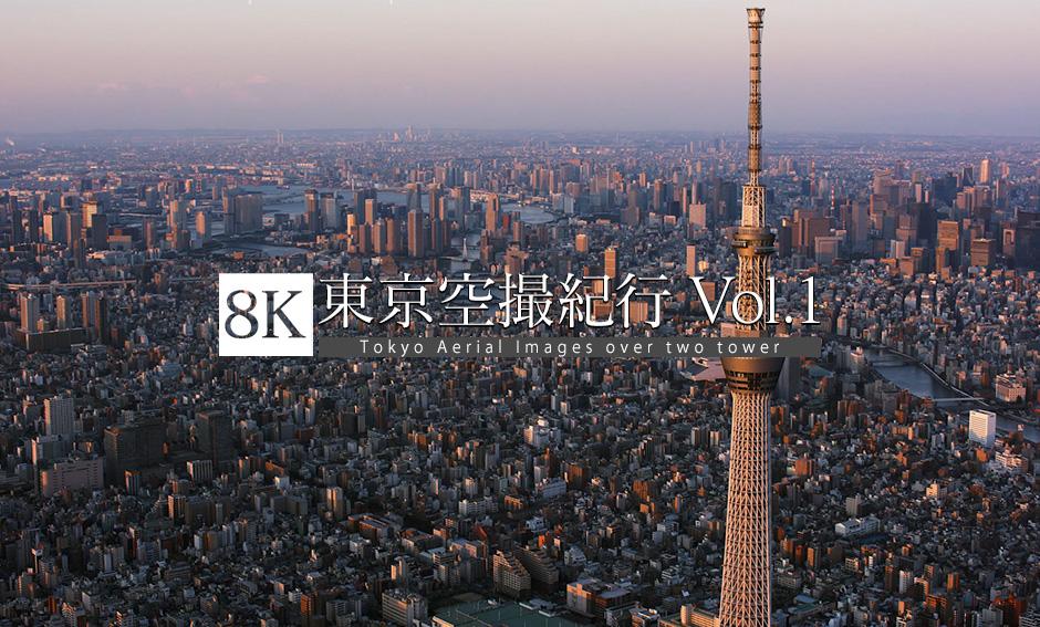 東京空撮紀行 vol.1 8K