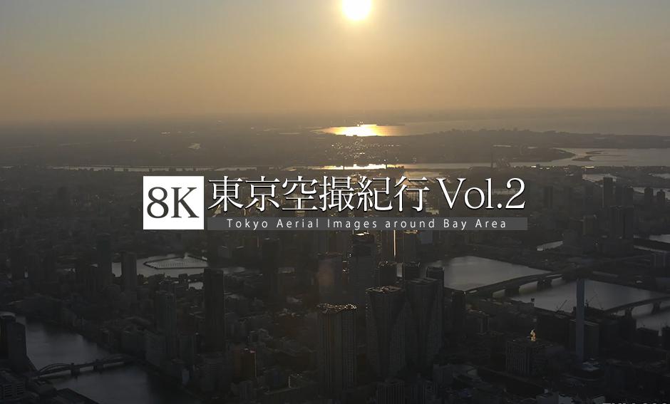 東京空撮紀行 Vol.2_8K