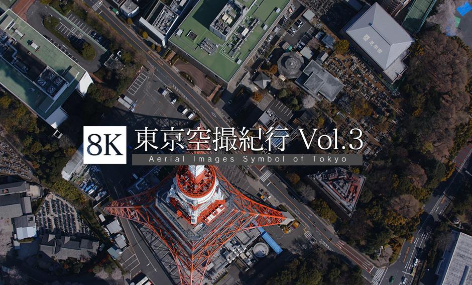 東京空撮紀行 Vol.3_8K