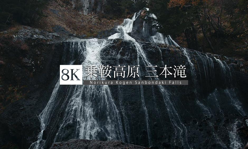 乗鞍高原・三本滝_8K