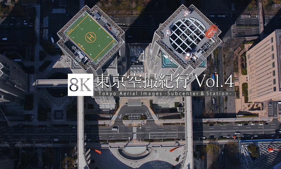 東京空撮紀行 Vol.4_8K