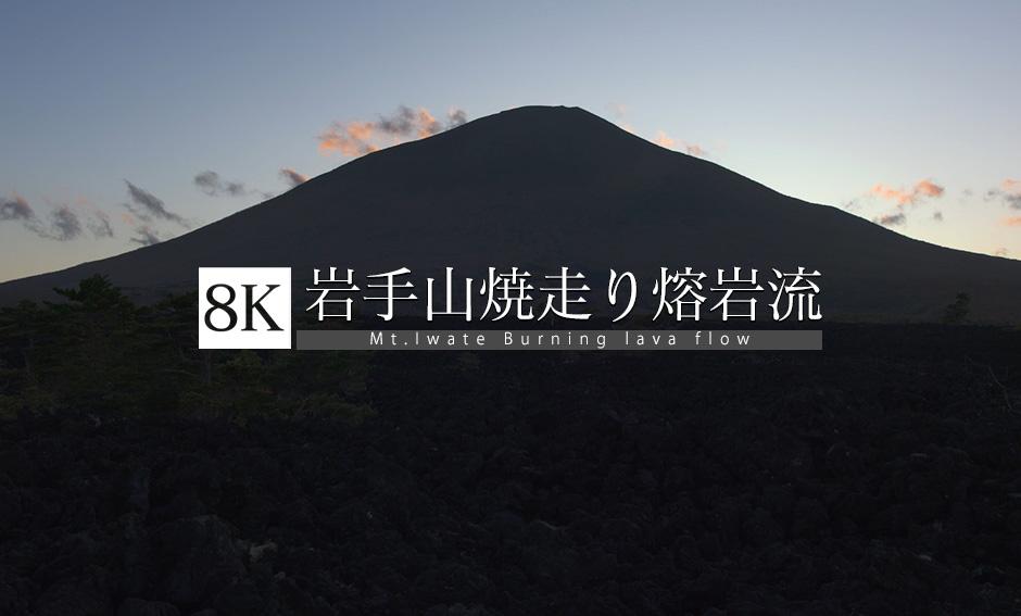 岩手山焼走り熔岩流_8K