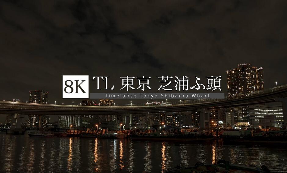 TL_東京・芝浦ふ頭_8K
