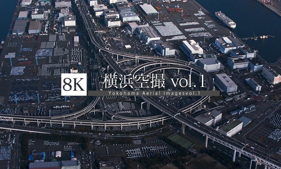 横浜空撮vol.1_8K