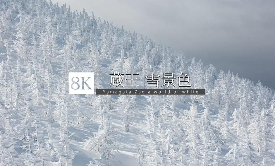 山形 蔵王 雪景色_8K