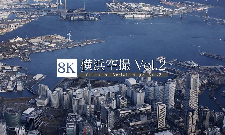横浜空撮vol.2_8K