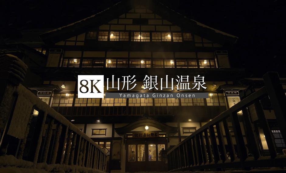山形 銀山温泉 雪の夜_8K