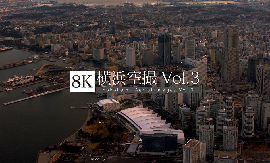 横浜空撮vol.3_8K