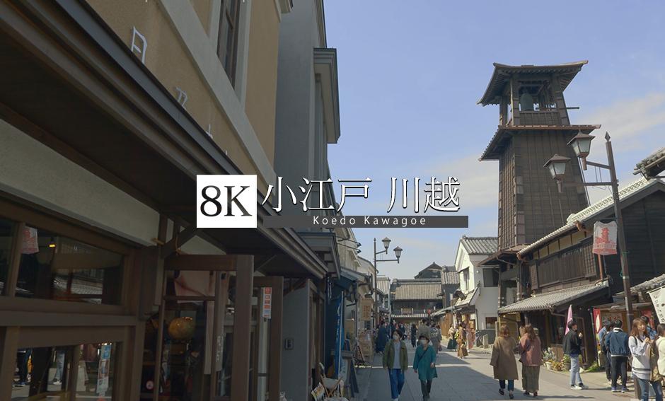埼玉・小江戸川越_8K