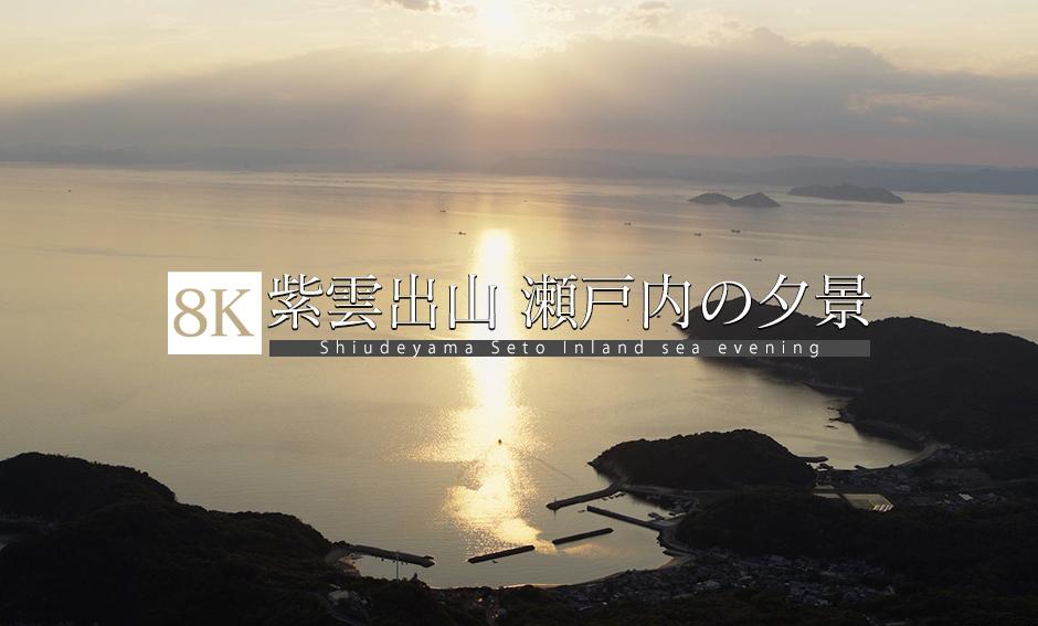 香川 紫雲出山 瀬戸内の夕景_8K