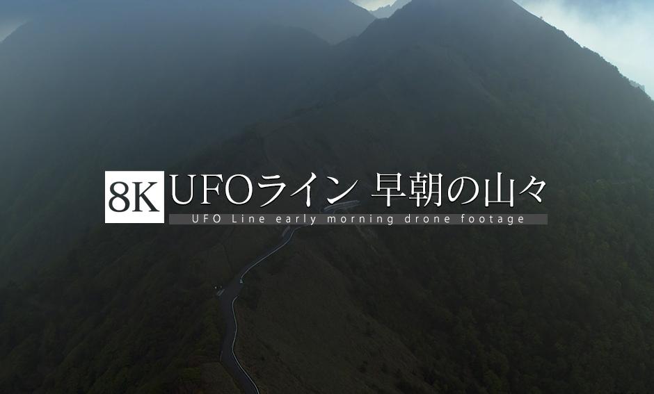 天空の道 UFOライン 早朝の山々_8K