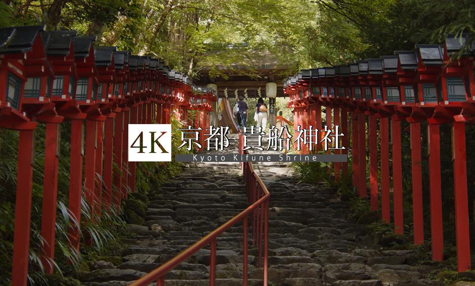 京都・貴船神社_4K
