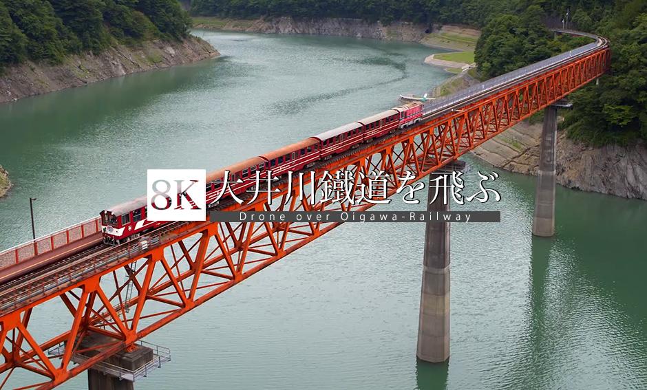 大井川鐵道を飛ぶ_8K