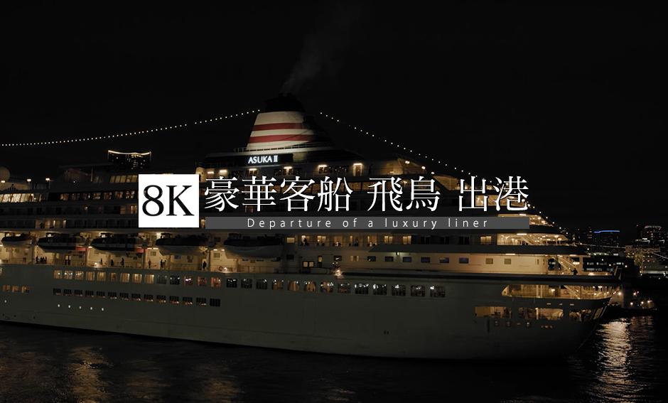 横浜大さん橋 飛鳥 出港_8K