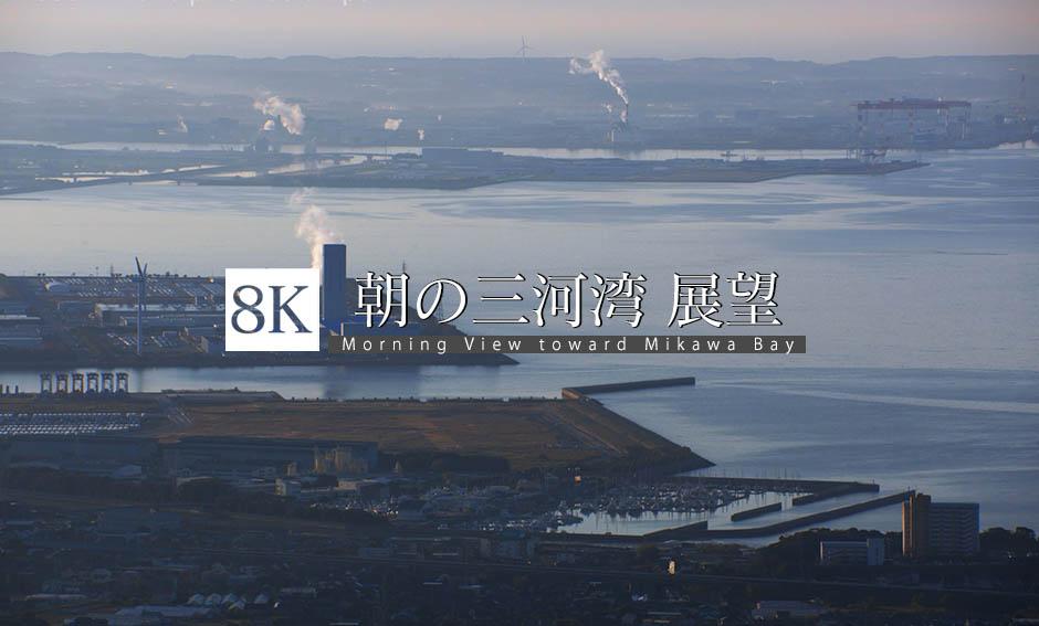 朝の三河湾を望む_8K