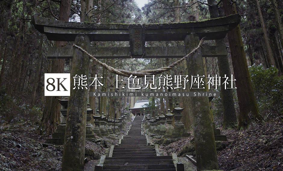 熊本 上色見熊野座神社_8K