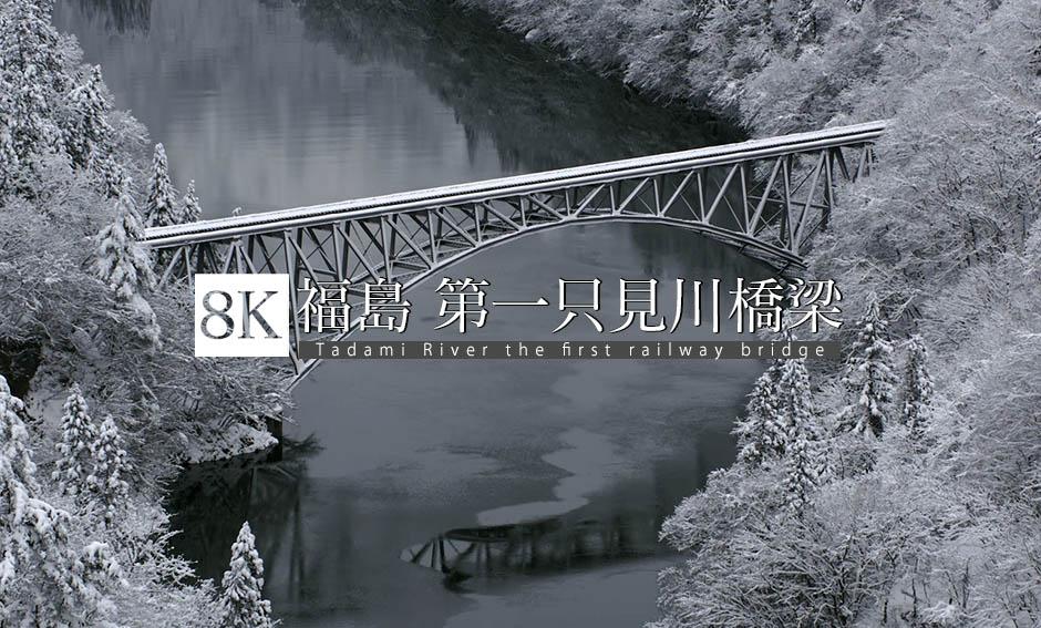 福島 第一只見川橋梁_8K