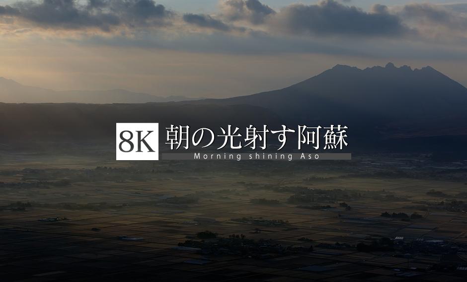 熊本 大観峰の朝_8K