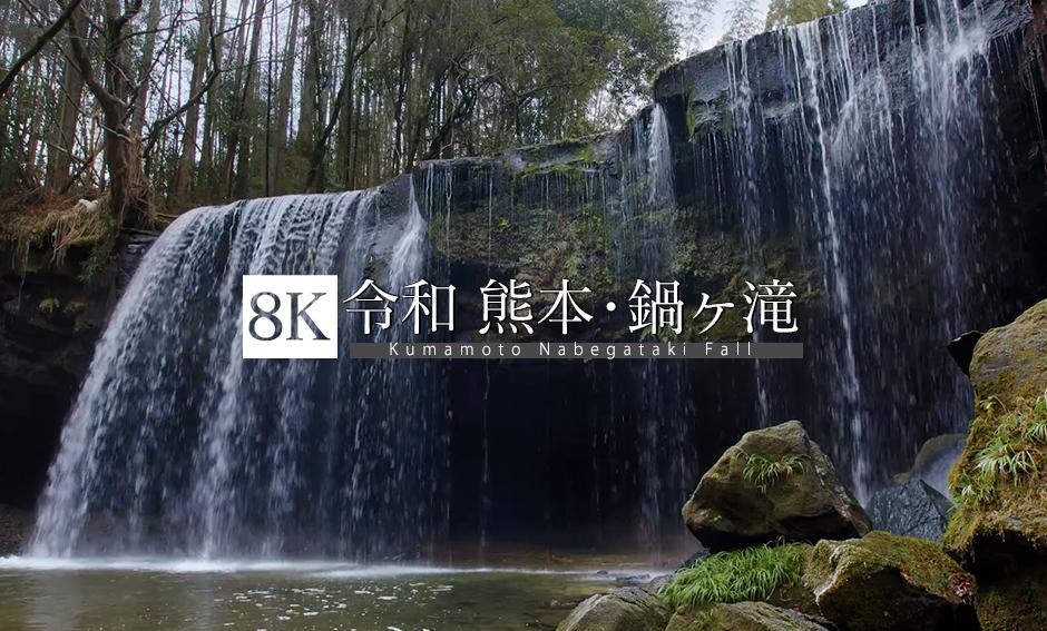 令和 熊本・鍋ヶ滝_8K