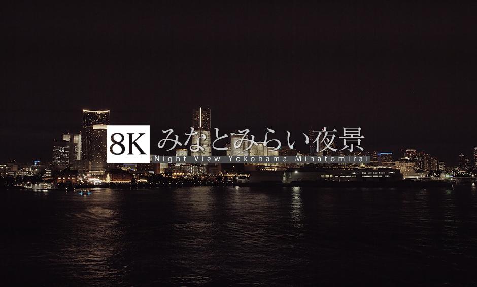 横浜 大さん橋からの夜景_8K