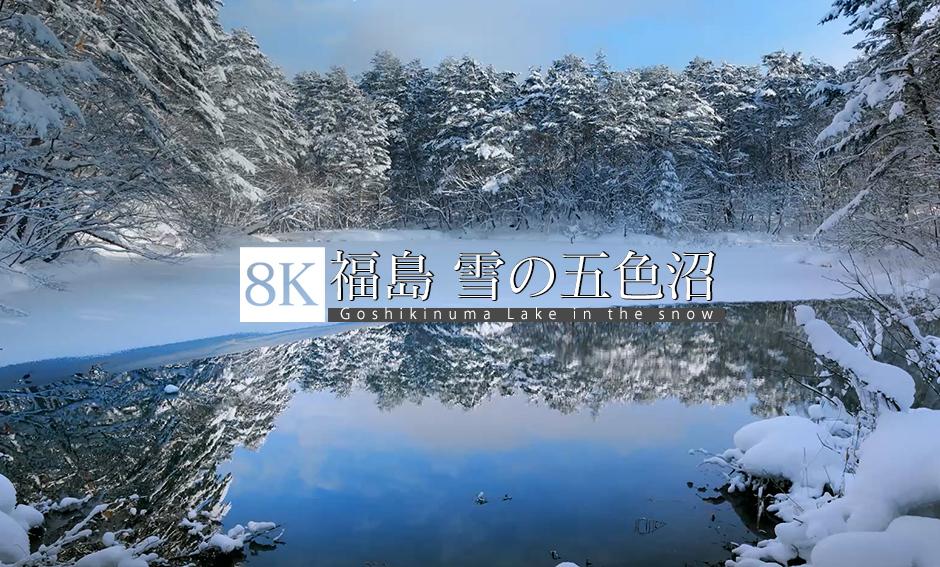 福島 雪の五色沼_8K