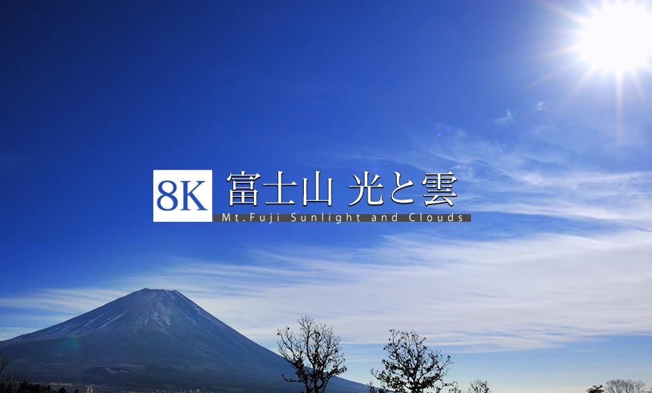 富士山 光と雲_8K