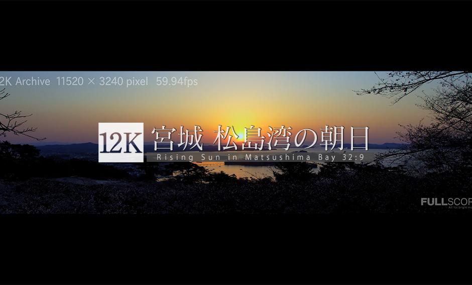 宮城・松島湾の朝日_12K WIDE 32:9
