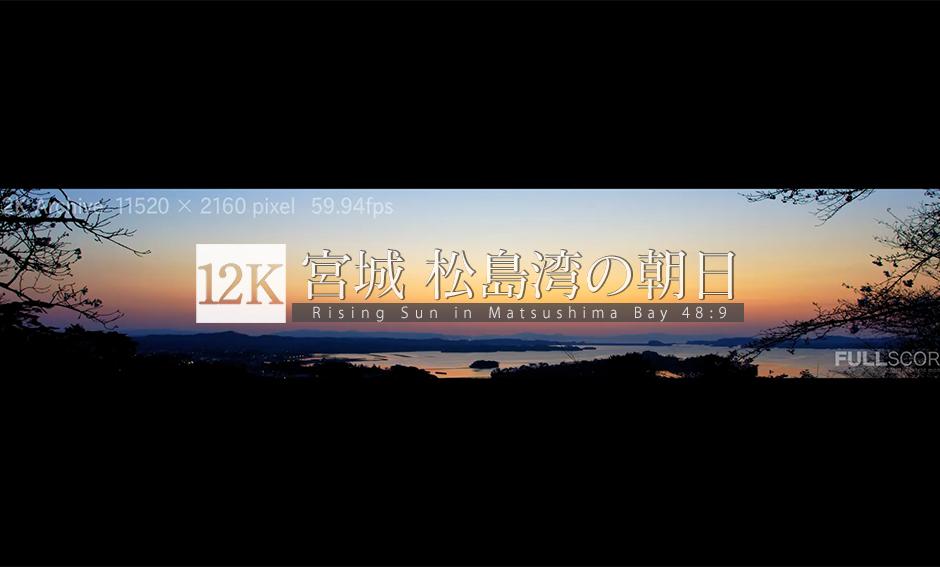 宮城・松島湾の朝日_12K WIDE 48:9