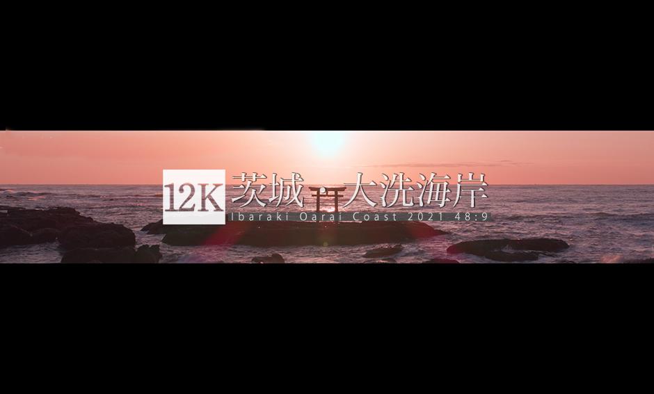 茨城・大洗海岸_12K WIDE 48:9