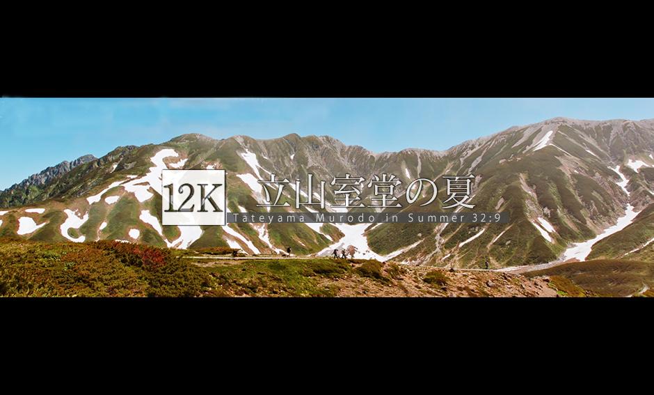 立山室堂の夏_12K WIDE 32:9