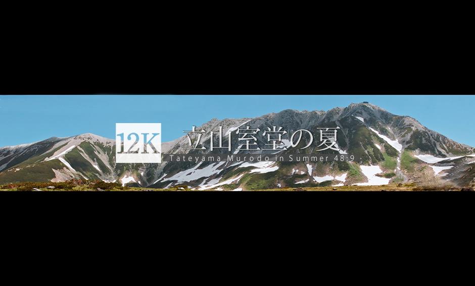 立山室堂の夏_12K WIDE 48:9