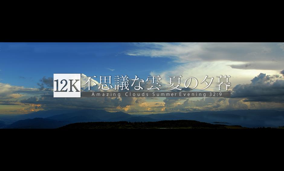 不思議な雲 夏の夕暮_12K WIDE 32:9