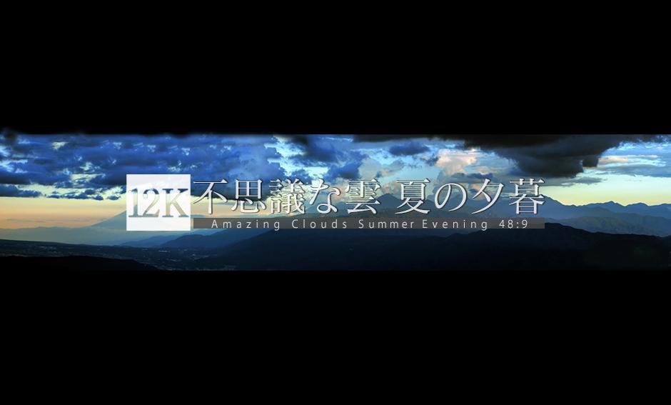 不思議な雲 夏の夕暮_12K WIDE 48:9