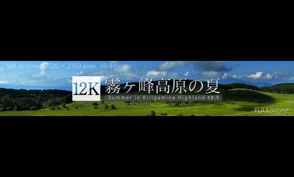 霧ヶ峰高原の夏 _12K WIDE 48:9