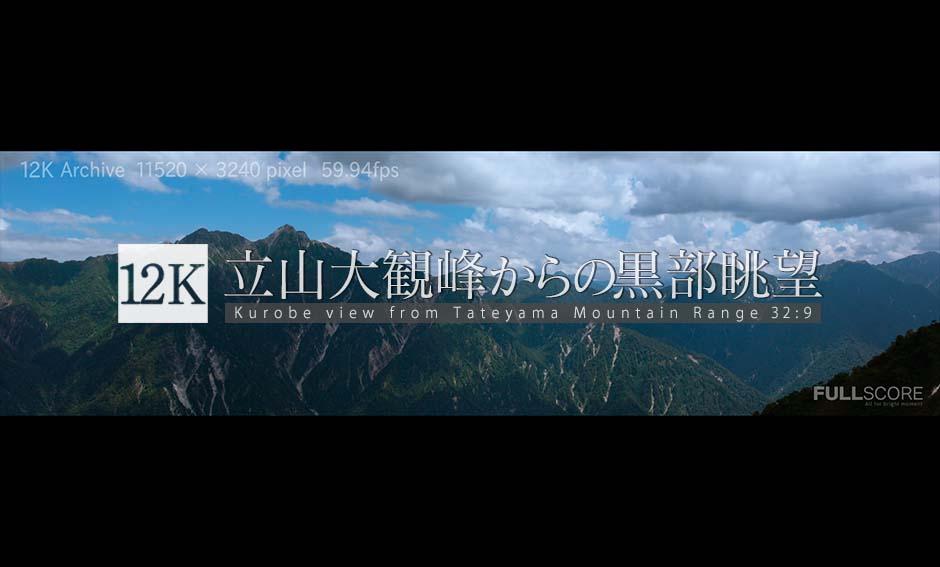 立山大観峰からの黒部眺望