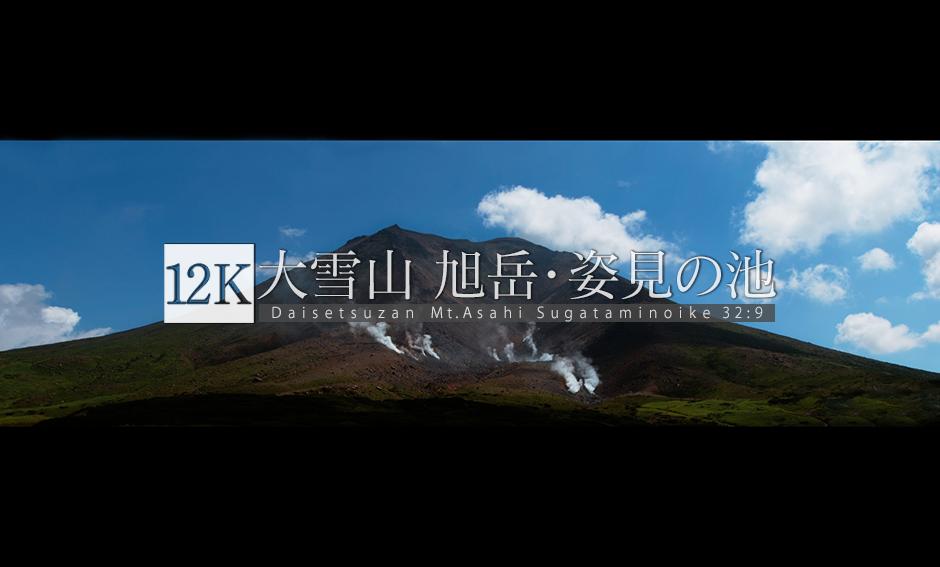 大雪山 旭岳・姿見の池_12K WIDE 32:9