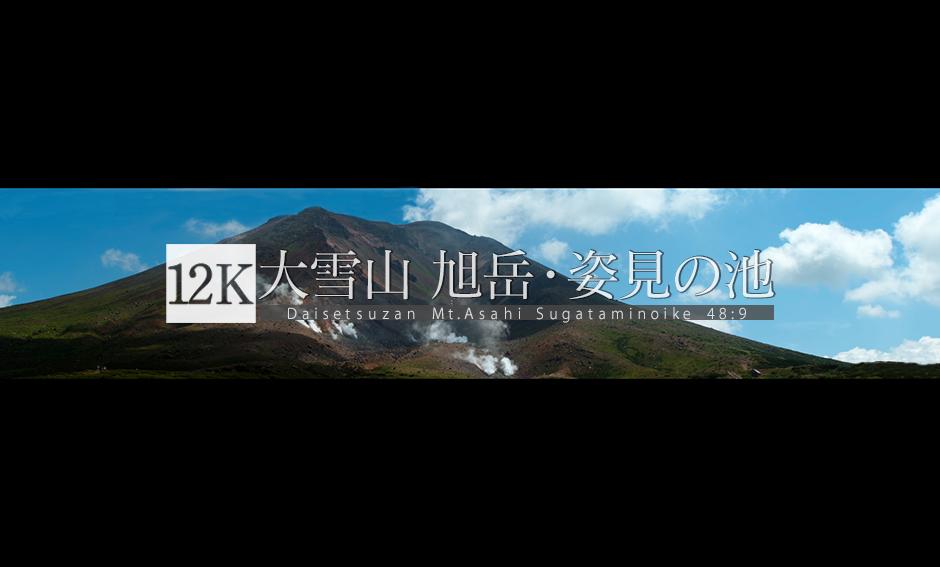 大雪山 旭岳・姿見の池_12K WIDE 48:9