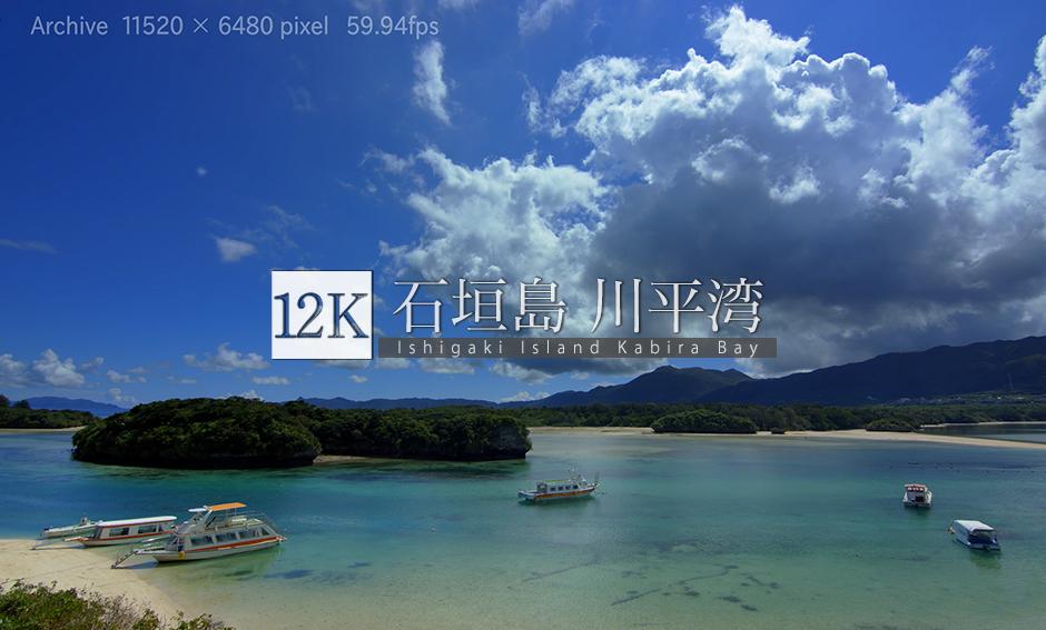 石垣島 川平湾_12K